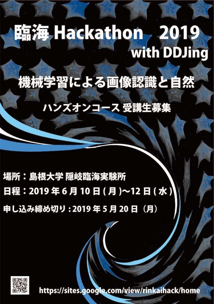 RinkaiHackathon 2019 poster